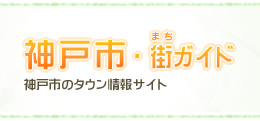 神戸市街ガイド