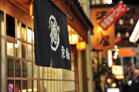 神戸市街ガイドのお薦め 神戸居酒屋(サンプル)のクーポン情報